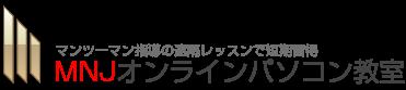 MNJオンラインパソコン教室【短期速習専門】